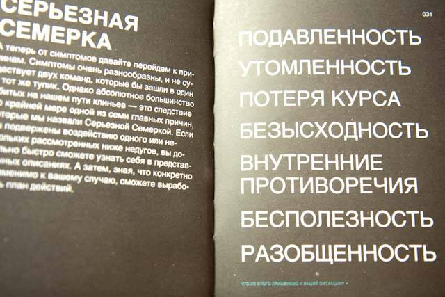 Иллюстрация 1 из 3 для Антиступор - Ямасито, Спатаро   Лабиринт - книги. Источник: Хасанова  Наталья
