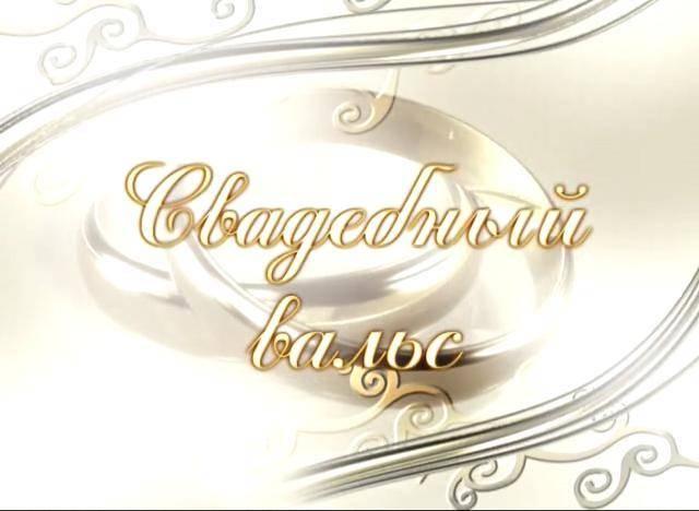 Иллюстрация 1 из 11 для Свадебный вальс (DVD) | Лабиринт - видео. Источник: Ляпина  Ольга Станиславовна