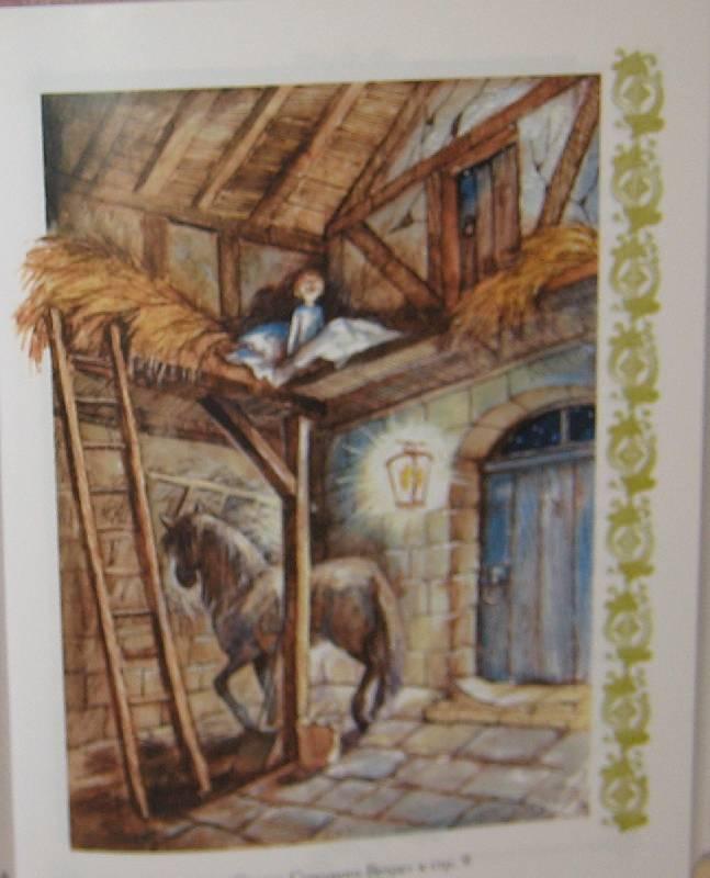 Иллюстрация 1 из 28 для Страна Северного Ветра - Джордж Макдональд | Лабиринт - книги. Источник: Айрин