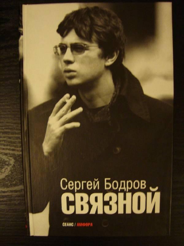 Сергей бодров связной фото 72-132