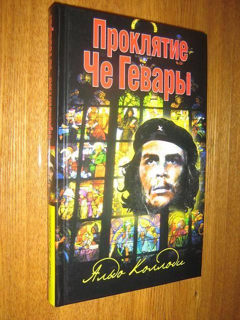 Иллюстрация 1 из 3 для Проклятие Че Гевары - Альдо Коллоди | Лабиринт - книги. Источник: Dimon.com