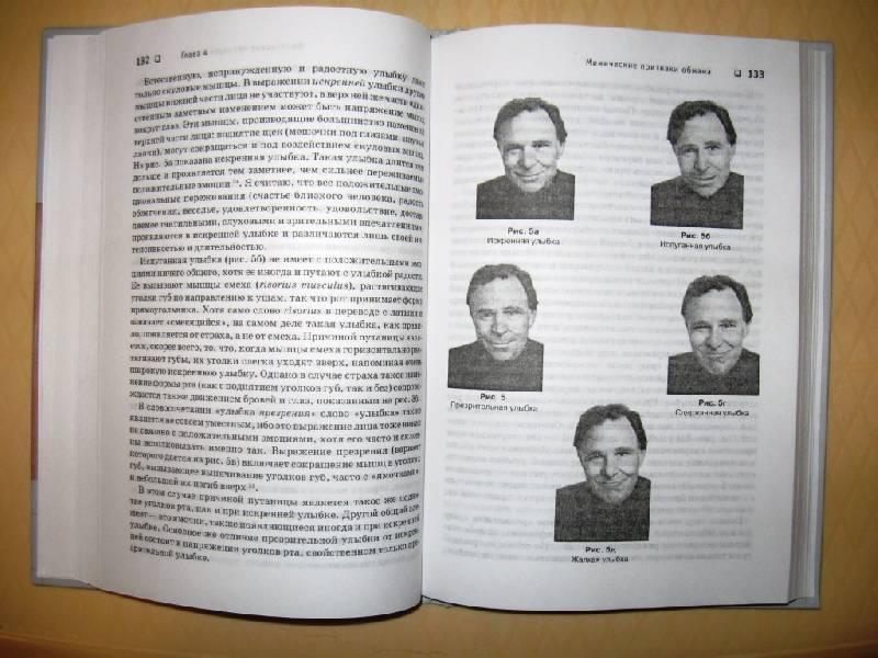Теория лжи книга на русском скачать бесплатно