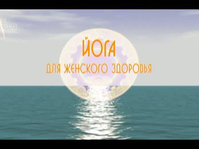 Иллюстрация 1 из 8 для Йога для женского здоровья. Эффективный способ обрести молодость и красоту (DVD) - Игорь Пелинский | Лабиринт - видео. Источник: Флинкс
