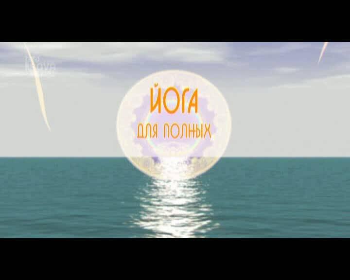 Иллюстрация 1 из 5 для Йога для полных (DVD) | Лабиринт - видео. Источник: Флинкс
