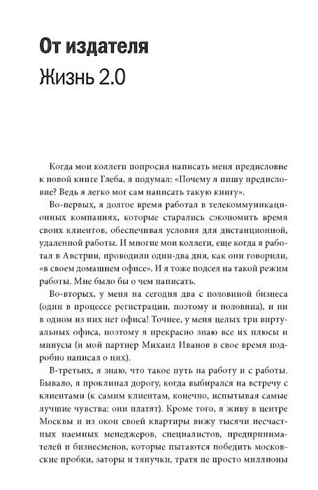 Иллюстрация 1 из 16 для Работа 2.0. Прорыв к свободному времени - Глеб Архангельский | Лабиринт - книги. Источник: Joker
