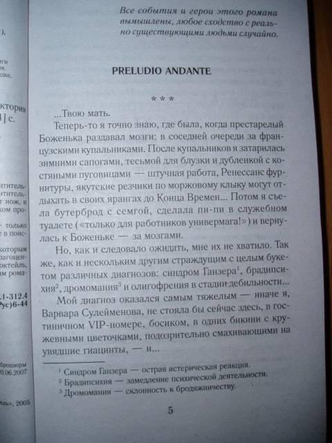 Иллюстрация 1 из 3 для Ритуал последней брачной ночи - Виктория Платова | Лабиринт - книги. Источник: Стич