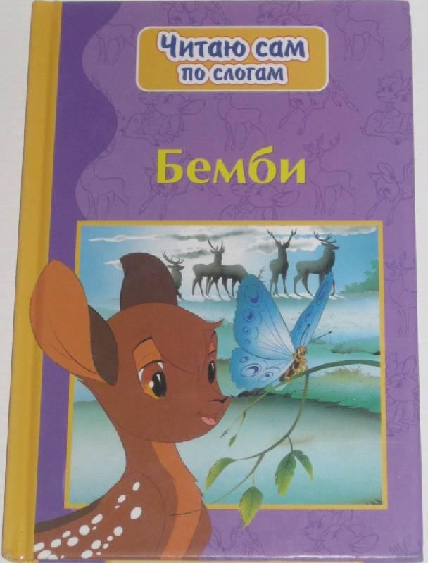 Иллюстрация 1 из 4 для Бемби | Лабиринт - книги. Источник: Марийка