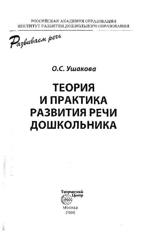 Иллюстрация 1 из 5 для Теория и практика развития речи дошкольника - Оксана Ушакова | Лабиринт - книги. Источник: Юта