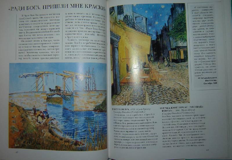 Иллюстрация 1 из 25 для Ван Гог - Ирина Осипова | Лабиринт - книги. Источник: vybegasha