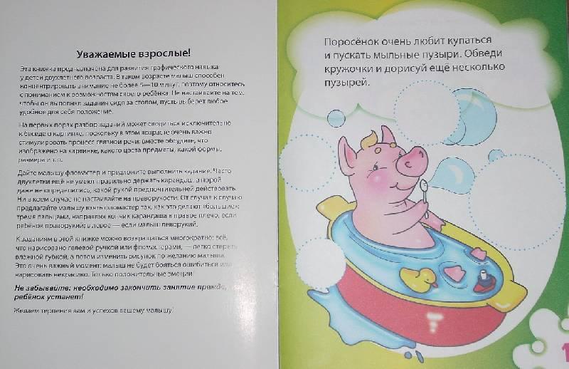 Иллюстрация 1 из 2 для Развиваем мелкую моторику - Т. Корнева   Лабиринт - книги. Источник: Качура Светлана Анатольевна