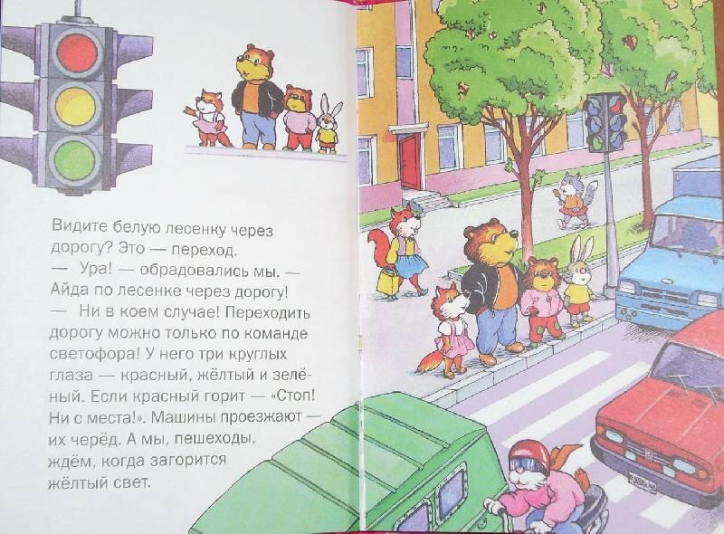 Иллюстрация 1 из 4 для Неразлучные друзья - А.М. Крутов   Лабиринт - книги. Источник: Качура Светлана Анатольевна