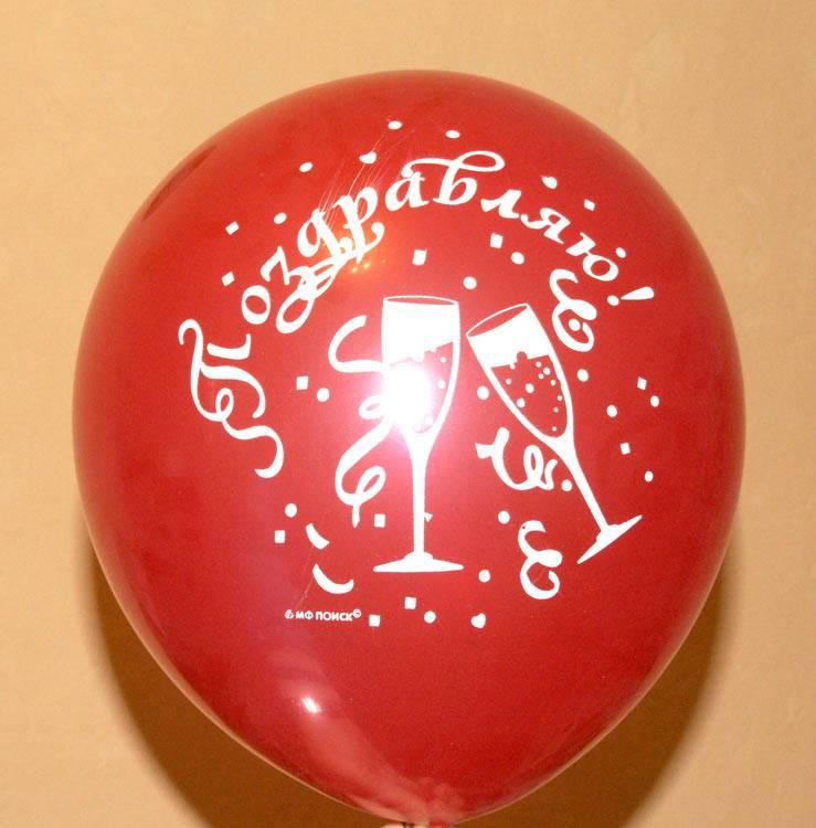 Иллюстрация 1 из 3 для Воздушный шар 12 Поздравления (в ассортименте) (430110, 431117) | Лабиринт - сувениры. Источник: Кнопа2