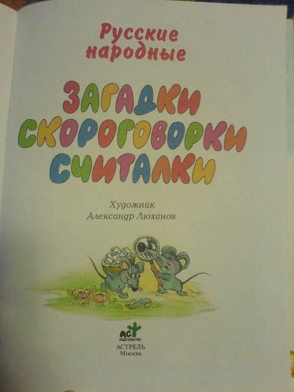 Иллюстрация 1 из 20 для Русские народные загадки, скороговорки, считалки | Лабиринт - книги. Источник: Киви
