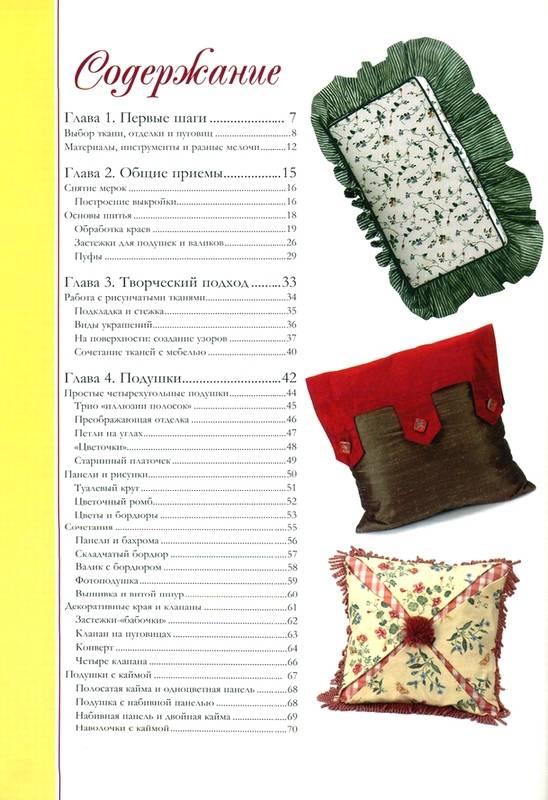 Иллюстрация 1 из 24 для Подушки, валики, пуфы: шьем сами - Кэрол Зентграф | Лабиринт - книги. Источник: * Ольга *