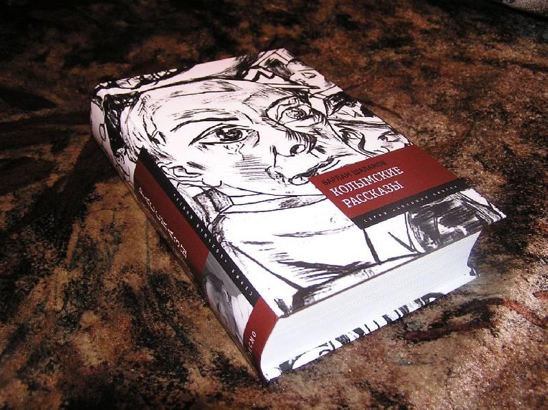 Иллюстрация 1 из 6 для Колымские рассказы - Варлам Шаламов | Лабиринт - книги. Источник: Ромина мама