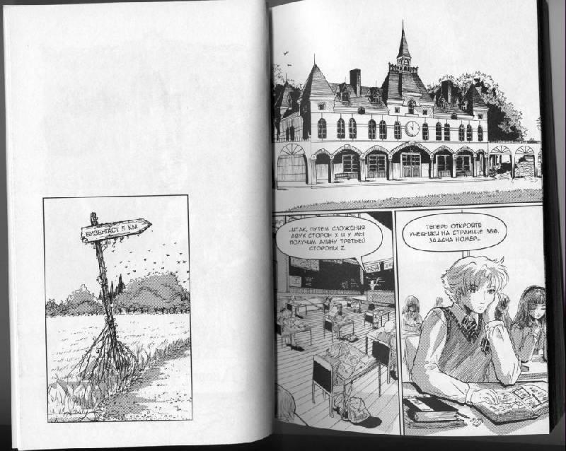 Иллюстрация 1 из 2 для Бизенгаст. Книга 3. Разборки на том свете - Элис Легроу | Лабиринт - книги. Источник: Langsknetta