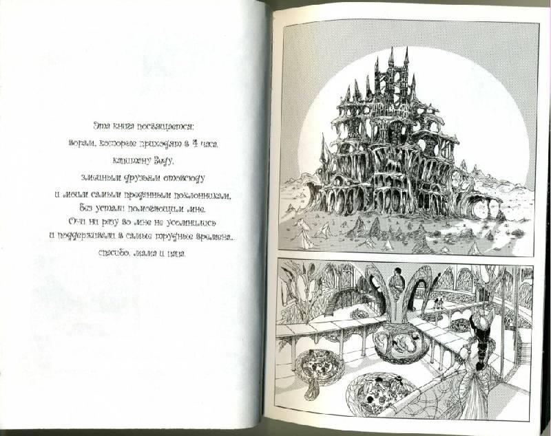 Иллюстрация 1 из 2 для Бизенгаст. Книга 4: Уроки по выживанию - Элис Легроу | Лабиринт - книги. Источник: Langsknetta
