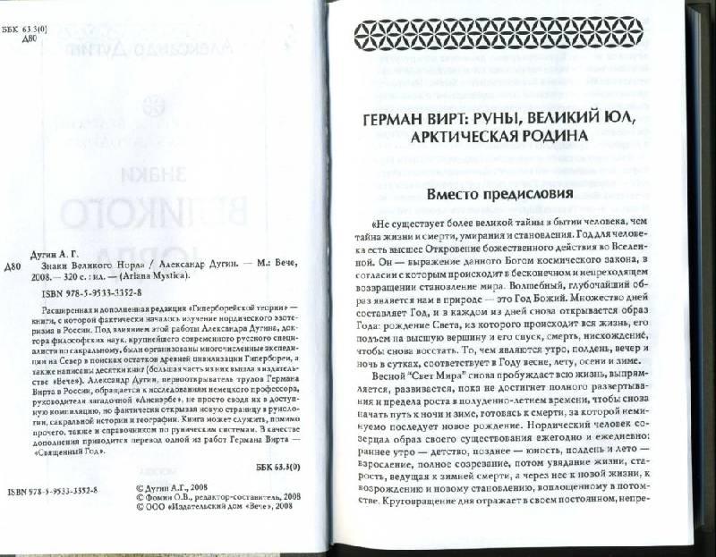 Иллюстрация 1 из 17 для Знаки Великого Норда - Александр Дугин | Лабиринт - книги. Источник: Langsknetta