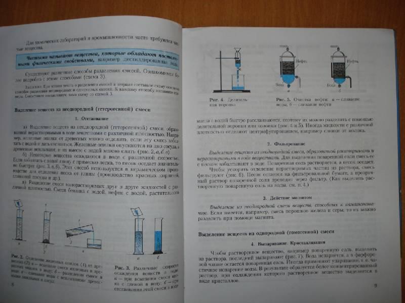 Учебник химия 8 класс рудзитис г. Е.