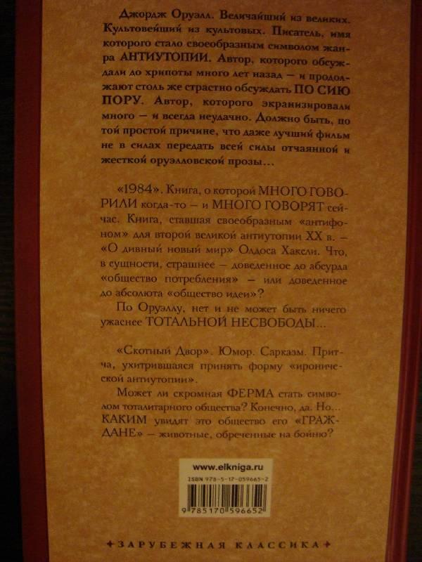 скотный двор джордж оруэлл купить книгу санкт-петербург 1984 погоды
