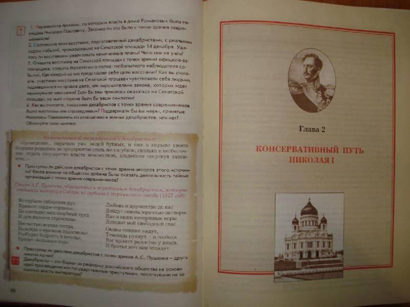 Гдз По Истории 8 Класс История России Клоков Учебник