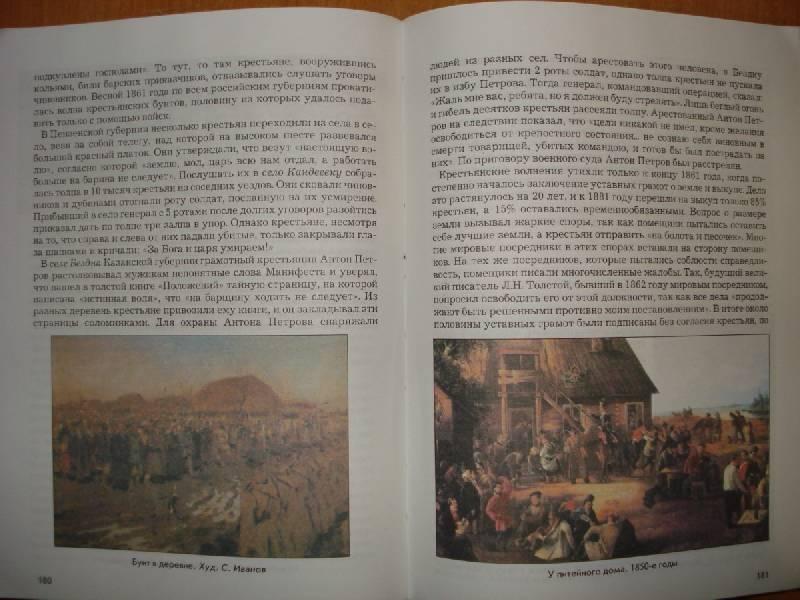 Учебник по истории россии 8 класс данилов кузнецова
