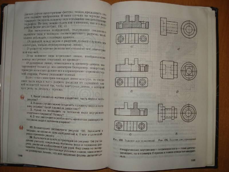 Учебник по черчению виноградов 8 кл