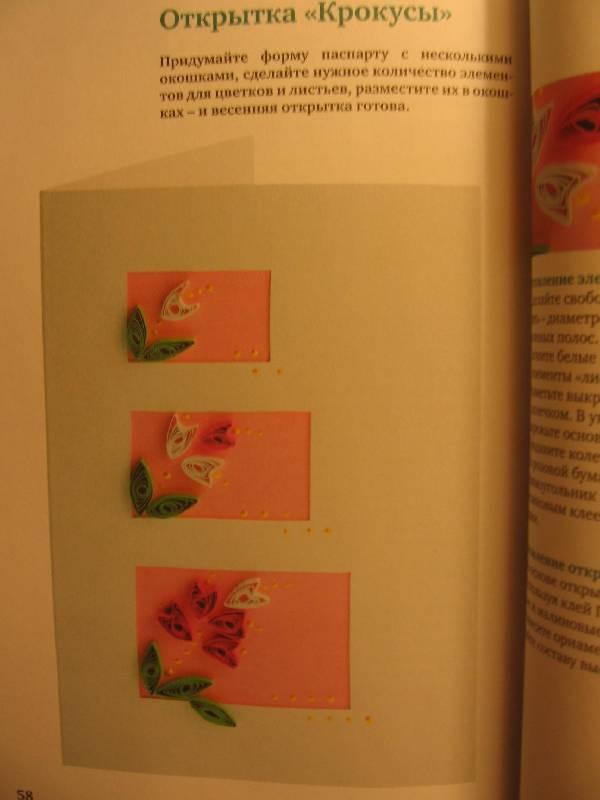 квилинга из квилинга магия бумажных лент картинки