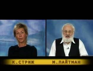 Иллюстрация 1 из 9 для Беседа Михаэля Лайтмана с Ксенией Стриж (DVD)   Лабиринт - видео. Источник: Флинкс