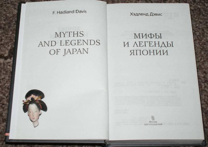 Иллюстрация 1 из 19 для Мифы и легенды Японии - Хэдленд Дэвис | Лабиринт - книги. Источник: Kapca
