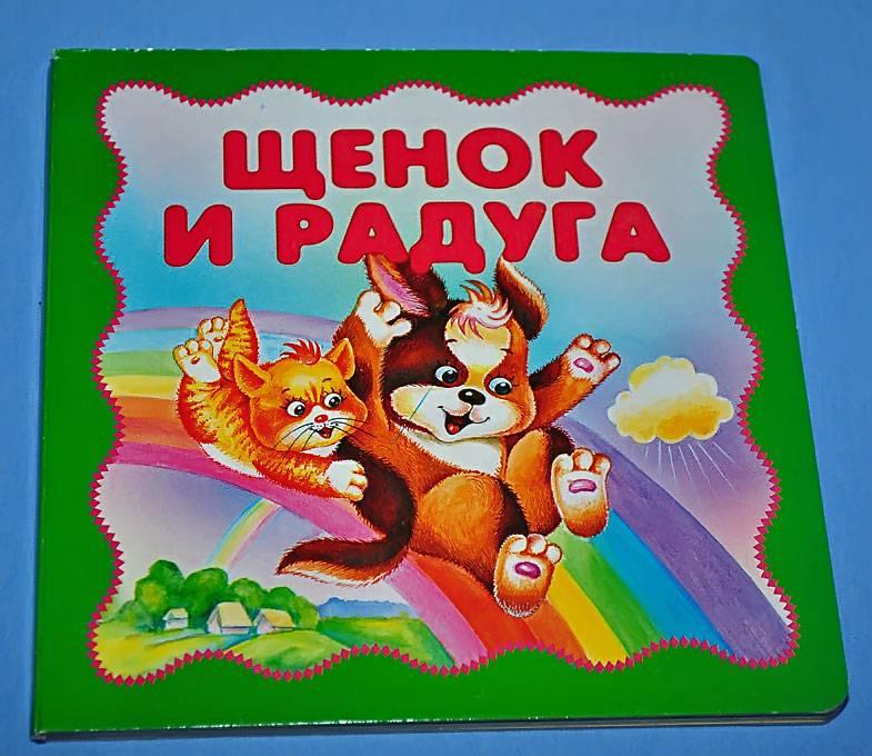 Иллюстрация 1 из 2 для Щенок и радуга - Анжелика Разумова | Лабиринт - книги. Источник: Солненые зайцы