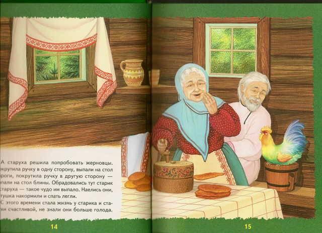 Иллюстрация 1 из 9 для Русские сказки (зеленые) | Лабиринт - книги. Источник: _Елена_