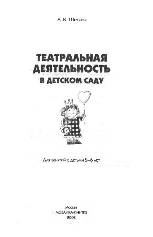 Иллюстрация 1 из 15 для Театральная деятельность в детском саду. Для занятий с детьми 5-6 лет - Анатолий Щеткин | Лабиринт - книги. Источник: Юта