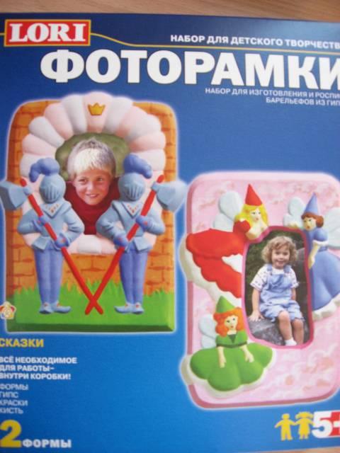 Иллюстрация 1 из 6 для Фоторамка: Сказки | Лабиринт - игрушки. Источник: Юта