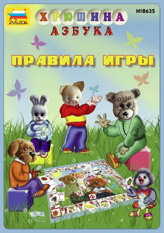 Иллюстрация 1 из 7 для Хрюшина азбука (8635) | Лабиринт - игрушки. Источник: вера_о