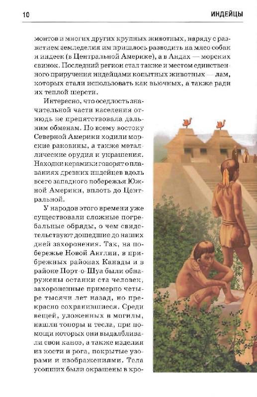Книги про индейцев 3 класс