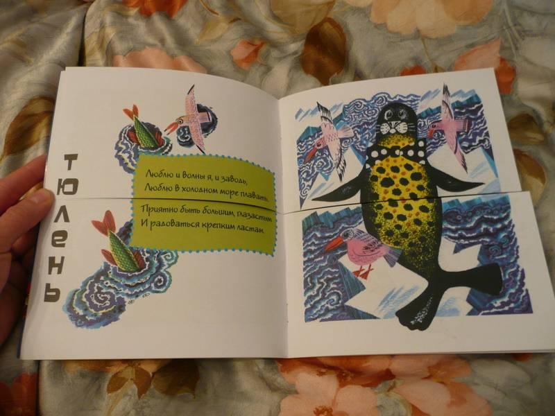 Иллюстрация 6 из 20 для В гостях у свинозавра - Михаил Яснов | Лабиринт - книги. Источник: КалинаМалина