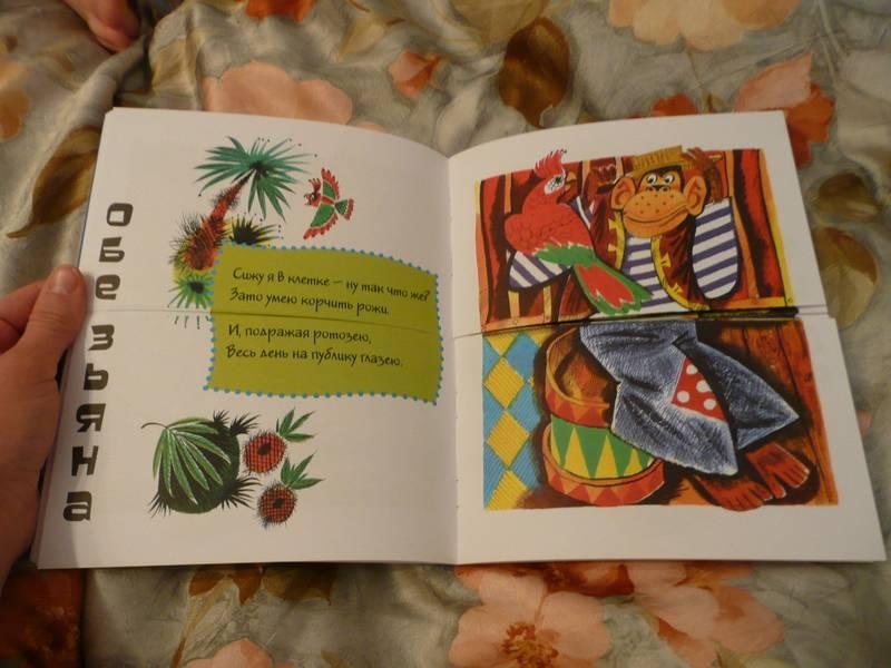Иллюстрация 8 из 20 для В гостях у свинозавра - Михаил Яснов | Лабиринт - книги. Источник: КалинаМалина