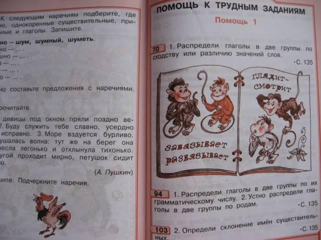 4 полякова язык для часть решебник учебник русский класса 1