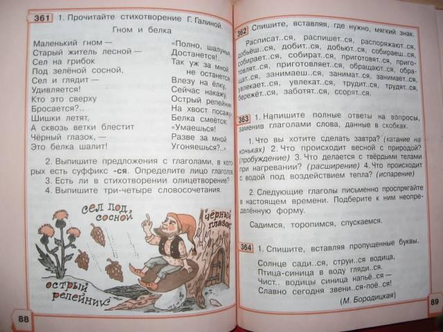 Часть гдз а по русскому 4 полякова ответы класс в 2