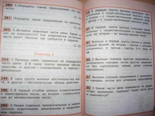Часть 1 учебник русского языка ответы решебник полякова класс 4