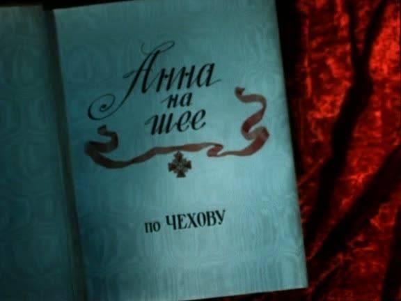 Иллюстрация 1 из 21 для Анна на шее (DVD) - Исидор Анненский | Лабиринт - видео. Источник: Флинкс