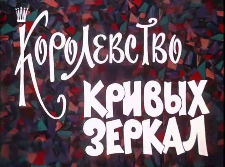 Иллюстрация 1 из 27 для Королевство кривых зеркал (DVD) - Александр Роу | Лабиринт - видео. Источник: Флинкс