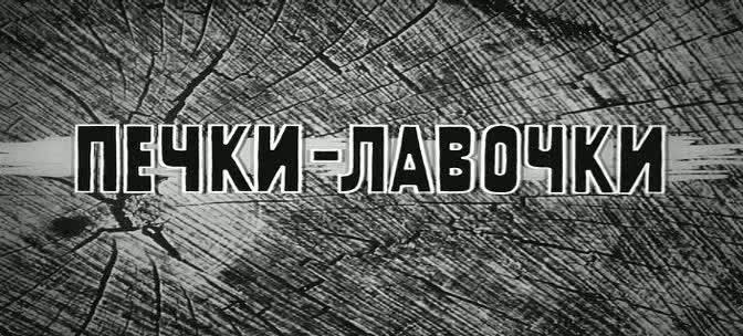 Иллюстрация 1 из 18 для Печки-лавочки (DVD) - Василий Шукшин | Лабиринт - видео. Источник: Флинкс