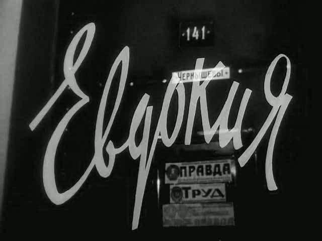 Иллюстрация 1 из 14 для Евдокия (DVD) - Татьяна Лиознова | Лабиринт - видео. Источник: Флинкс