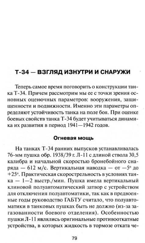 Иллюстрация 1 из 30 для Т-34 в бою - Михаил Барятинский | Лабиринт - книги. Источник: Joker
