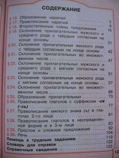 Русский язык занков 4 класс диктант