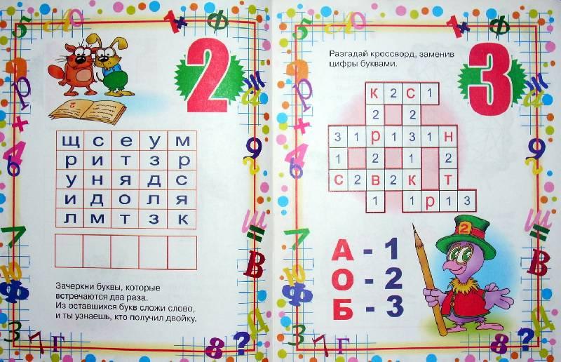 Иллюстрация 1 из 6 для Озорные цифры. Развивающие задания | Лабиринт - книги. Источник: Качура Светлана Анатольевна