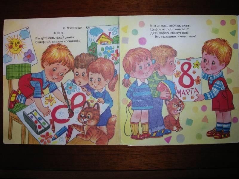Иллюстрация 1 из 3 для Подарок маме/Книжка-раскладушка | Лабиринт - книги. Источник: Tiger.