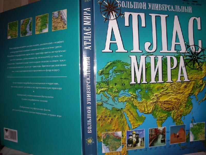 Иллюстрация 1 из 9 для Большой универсальный атлас мира | Лабиринт - книги. Источник: Tiger.